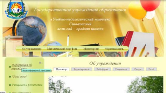 Сайт учреждения образования