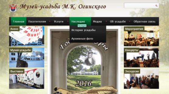 Сайт музея-усадьбы М.К. Огинского